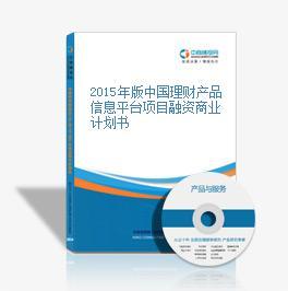 2015年版中國理財產品信息平臺項目融資商業計劃書