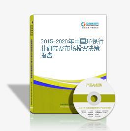 2015-2020年中国环保行业研究及市场投资决策报告