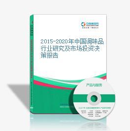 2015-2020年中国调味品行业研究及市场投资决策报告
