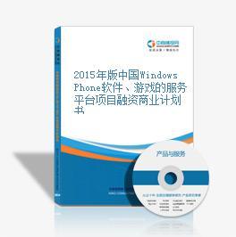 2015年版中國Windows Phone軟件、游戲的服務平臺項目融資商業計劃書