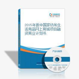 2015年版中国家纺和生活用品网上商城项目融资商业计划书