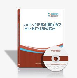 2014-2015年中国轨道交通空调行业研究报告