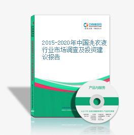 2015-2020年中国洗衣液行业市场调查及投资建议报告