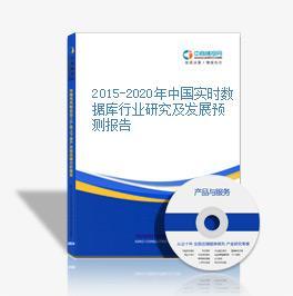 2015-2020年中國實時數據庫行業研究及發展預測報告
