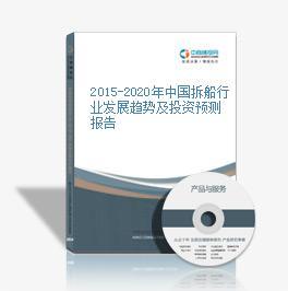 2015-2020年中国拆船行业发展趋势及投资预测报告