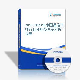 2015-2020年中國通信天線行業預測及投資分析報告