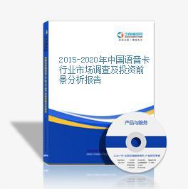 2015-2020年中國語音卡行業市場調查及投資前景分析報告