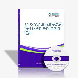 2015-2020年中國天然藥物行業分析及投資咨詢報告