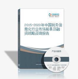 2015-2020年中國稅務信息化行業市場前景及融資戰略咨詢報告