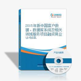 2015年版中國客戶數據、數據庫系統及相關領域服務項目融資商業計劃書