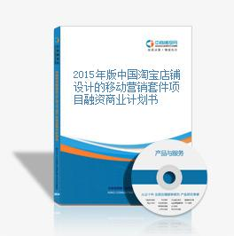 2015年版中國淘寶店鋪設計的移動營銷套件項目融資商業計劃書