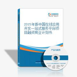 2015年版中国在线应用开发一站式服务平台项目融资商业计划书