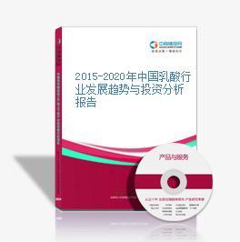 2015-2020年中国乳酸行业发展趋势与投资分析报告