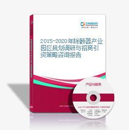 2015-2020年除颤器产业园区规划调研与招商引资策略咨询报告
