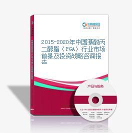 2015-2020年中国藻酸丙二醇脂(PGA)行业市场前景及投资战略咨询报告