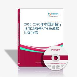 2015-2020年中国琼脂行业市场前景及投资战略咨询报告