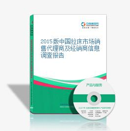 2015版中国拉床市场销售代理商及经销商信息调查报告