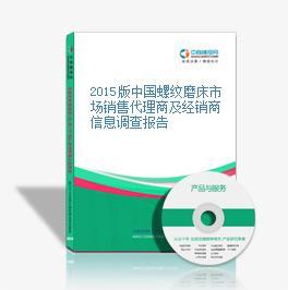 2015版中国螺纹磨床市场销售代理商及经销商信息调查报告
