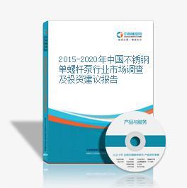 2015-2020年中國不銹鋼單螺桿泵行業市場調查及投資建議報告