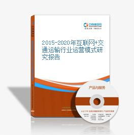 2015-2020年互联网+交通运输行业运营模式研究报告