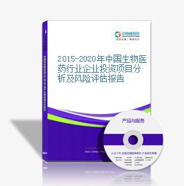 2015-2020年中国生物医药行业企业投资项目分析及风险评估报告