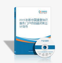 2015年版中国健康知识服务门户项目融资商业计划书