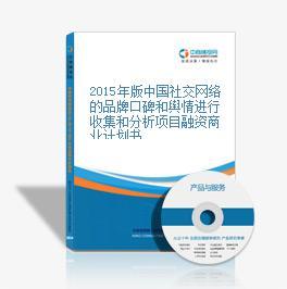 2015年版中國社交網絡的品牌口碑和輿情進行收集和分析項目融資商業計劃書