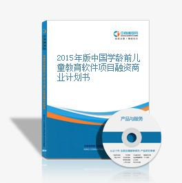 2015年版中国学龄前儿童教育软件项目融资商业计划书