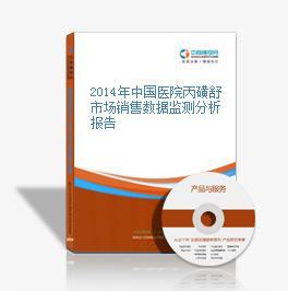 2014年中國醫院丙磺舒市場銷售數據監測分析報告
