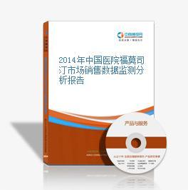2014年中国医院福莫司汀市场销售数据监测分析报告