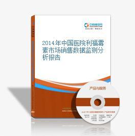 2014年中國醫院利福霉素市場銷售數據監測分析報告
