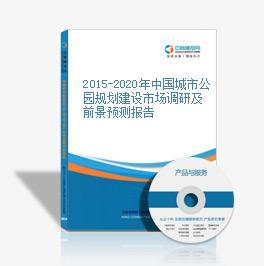 2015-2020年中国城市公园规划建设市场调研及前景预测报告