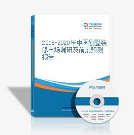 2015-2020年中国别墅装修市场调研及前景预测报告