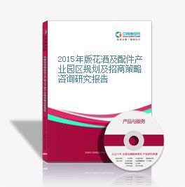 2015年版花洒及配件产业园区规划及招商策略咨询研究报告