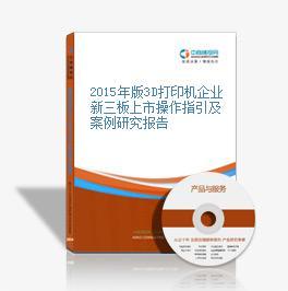 2015年版3D打印机企业新三板上市操作指引及案例研究报告
