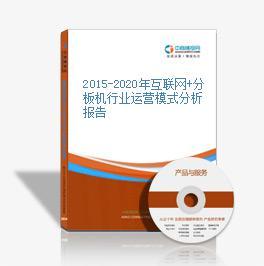 2015-2020年互联网+分板机行业运营模式分析报告