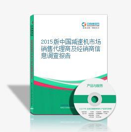 2015版中國減速機市場銷售代理商及經銷商信息調查報告