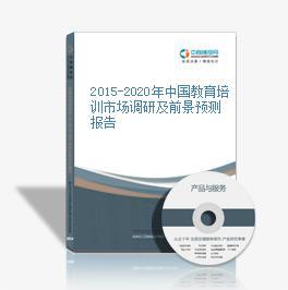 2015-2020年中国教育培训市场调研及前景预测报告