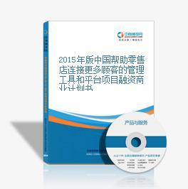 2015年版中国帮助零售店连接更多顾客的管理工具和平台项目融资商业计划书