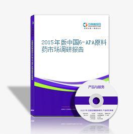 2015年版中国6-APA原料药市场调研报告
