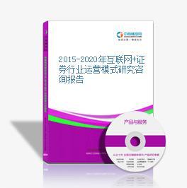 2015-2020年互联网+证券行业运营模式研究咨询报告