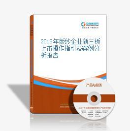 2015年版纱企业新三板上市操作指引及案例分析报告