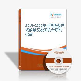 2015-2020年中国原盐市场前景及投资机会研究报告