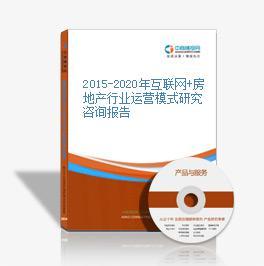2015-2020年互联网+房地产行业运营模式研究咨询报告