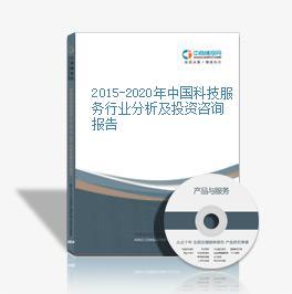2015-2020年中国科技服务行业分析及投资咨询报告