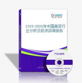 2015-2020年中国美容350vip及斥资咨询报告