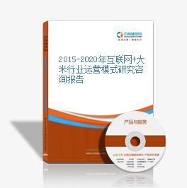 2015-2020年互联网+大米行业运营模式研究咨询报告