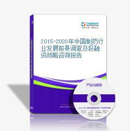 2015-2020年中國制藥行業發展前景調查及投融資戰略咨詢報告