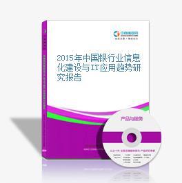 2015年中国银行业信息化建设与IT应用趋势研究报告