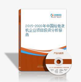 2015-2020年中国给皂液机企业项目投资分析报告